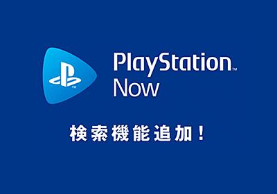 PS Nowでもっとゲームが探しやすく!新機能「PS Nowコレクション」追加! - funglr Games