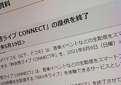 ドコモが「非通信」サービスを次々終了、成長領域でも見限るワケ | 日経クロステック(xTECH)