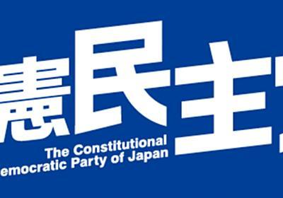 「ブーメランパヨク」と言われないために、立憲民主党が今から取り組むべき5原則