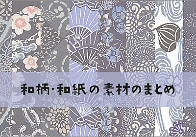 日本の伝統的なデザインは美しい、和の柄や文様・和紙・折り紙・千代紙などの癒やし系素材のまとめ | コリス