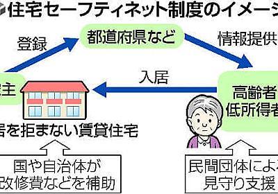 「高齢者OK」賃貸 低迷…一人暮らし支援 登録目標の2% : yomiDr. / ヨミドクター(読売新聞)