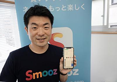 ブラウザー1強グーグル崩せ 独立系、スマホで躍進  :日本経済新聞