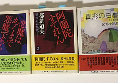 #今まで読んだ中で一番こわい短編小説 タグまとめ - Togetter