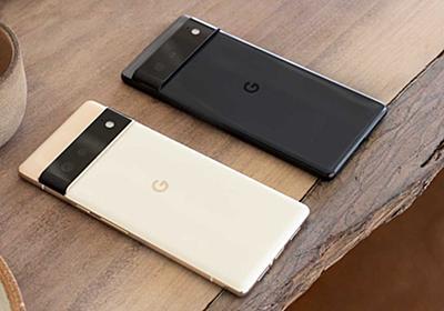 "Google Pixel 6/6 Pro登場。Tensorチップや人を""消せる""カメラ"