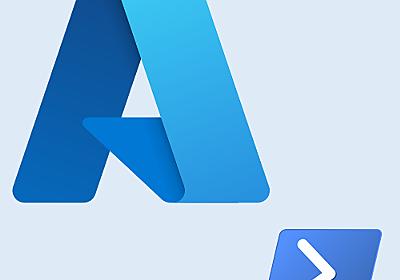 Azure PowerShell – Az モジュール v6.1.0 がリリースされました | 焦げlog