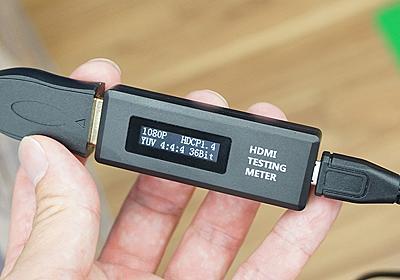 HDMI端子の仕様が確認できる「HDMIチェッカー」が上海問屋から - AKIBA PC Hotline!