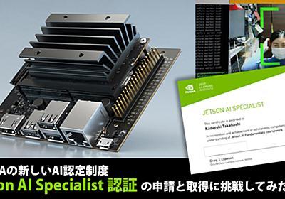 【国内認定第1号!】NVIDIAの新しいAI認定制度「Jetson AI Specialist」認証を取得してみた!「Jetson Nano 2GB開発者キット」実機レビュー 2 | ロボスタ