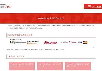 【解説】携帯キャリア決済でAmazonギフト券が購入できるPINCOMとは