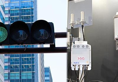 全国21万の信号機を5G基地局に、民間も行政も一挙両得のワケ   日経 xTECH(クロステック)