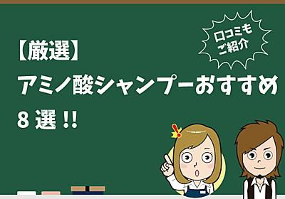 【厳選】アミノ酸シャンプーおすすめランキング12選!人気の市販品もご紹介!