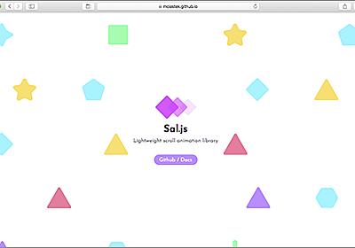 これを使うとスクロールに連動したアニメーションが簡単に!わずか2KBの超軽量JavaScriptライブラリ -Sal.js | コリス