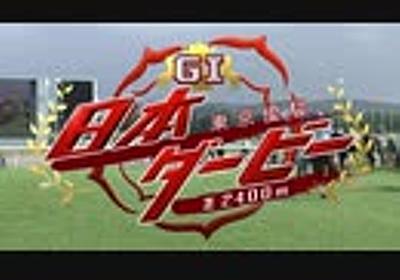 【ウマ娘風】第88回GI日本ダービー(2021)