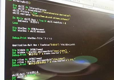 VBAでIEを操作してJavaScriptで動作するWebページをスクレイピング