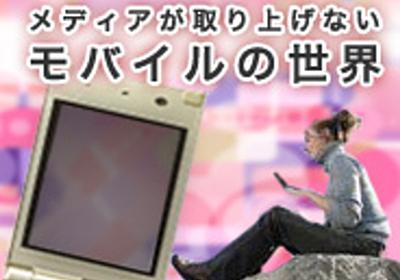 「ホムペ」「プロフ」「リアル」--ケータイ世代が生み出す新コミュニケーション - CNET Japan