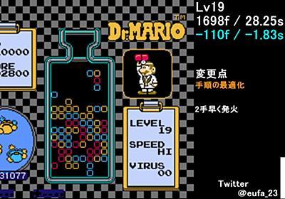 「ドクターマリオ」Lv00~20のTASが夏から2分以上更新 Nintendo Directの裏で医療が発展を続けていた - ねとらぼ