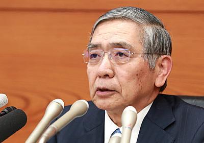 日銀総裁、黒田氏が続投へ  :日本経済新聞