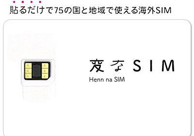 """""""貼る""""SIMカード登場 既存のSIMに貼るだけで海外格安通信可能に H.I.S.「変なSIM」に導入 - ITmedia NEWS"""