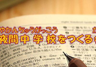 岡山に夜間中学校をつくる会 - 岡山に夜間中学校をつくる会