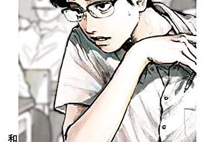 読むコカイン漫画『夢中さ、きみに。』感想 - kansou