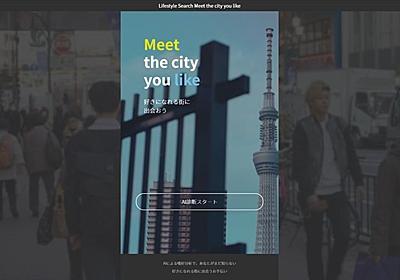 質問の回答から「オススメの街」をAIが提案する新たな物件探しサービス、レッジがハウスコムと開発 | Ledge.ai