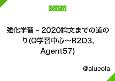 強化学習 - 2020論文までの道のり(Q学習中心~R2D3, Agent57) - Qiita