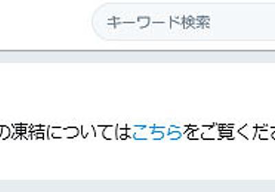 「仕事にも支障が」 Twitterを凍結され、日本法人を訪れて抗議したエンジニアに聞く - ITmedia NEWS