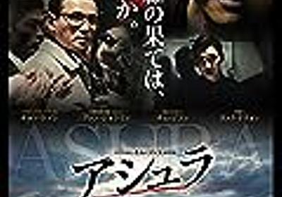 韓国映画『アシュラ』を見る - 関内関外日記