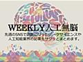 WEEKLY人工無脳【第8号】(2018.5.21~5.27) - WEEKLY人工無脳