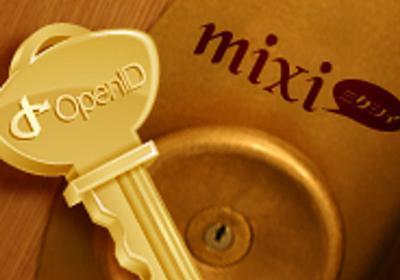 ミクシィ、認証サービス「mixi OpenID」を提供--「mixi Platform」第1弾 - CNET Japan