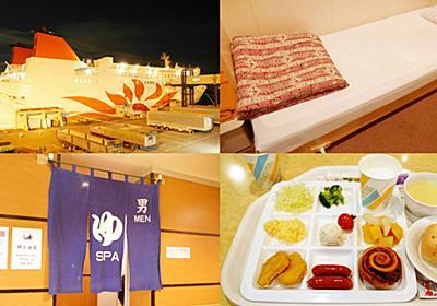関西~九州間をゆったりと船旅で行ける「さんふらわあ」個室宿泊レポ - GIGAZINE