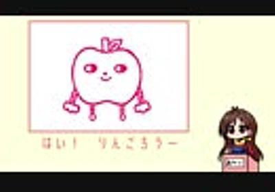 りんごろうえかきうた - ニコニコ動画