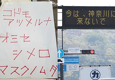 「感染は自業自得」「東京人はさっさと帰れ」日本人はどうしてコロナで他人を攻撃するのか? | 文春オンライン
