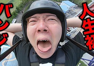 【悲報】ヒカキン、人生初バンジージャンプで魂抜ける…【大絶叫】 - YouTube