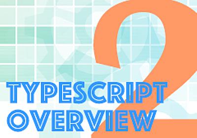 TypeScriptの進化の道のりとバージョン2.0の新機能(型システム編) (1/3):特集:TypeScript 2.0概説 - @IT