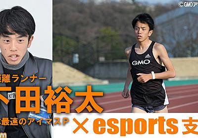 日本最速のアイマスPこと下田裕太は長距離ランナー兼esportsファンだった。GMOペパボはゲーマー支援の先に何を目指すのか - ファミ通.com