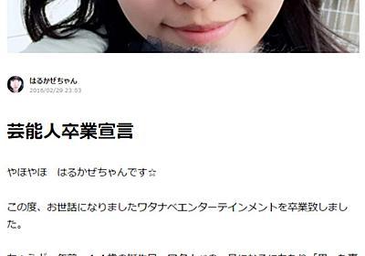 はるかぜちゃんが「芸能人卒業宣言」 公式LINEスタート - ITmedia NEWS