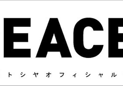 テレビがつまらなくなった理由 | 福田敏也 オフィシャルブログ PEACE! Powered by Ameba