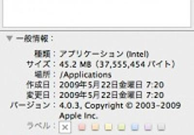 Mac OS X Snow Leopard:アプリケーションを32ビットで起動する   サポート   Macお宝鑑定団 blog(羅針盤)