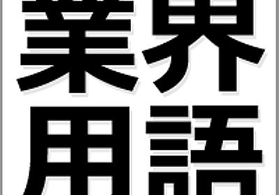 業界用語大辞典 - あらゆる業界の専門用語まとめブログ