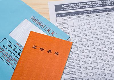 「年金請求書」の提出を忘れると「年110万円」もらい損ねる|NEWSポストセブン