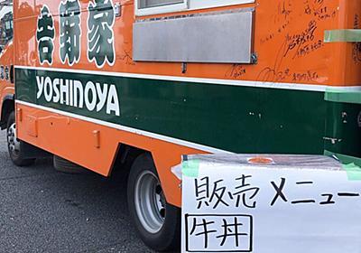 千葉停電で吉野家が移動販売車を出動。しかし無料じゃないことに疑問を持つ人も - Togetter