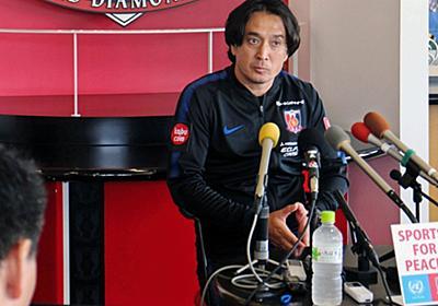 浦和レッズの大槻毅監督が復帰後初練習 今季はカタギスタイルでチーム再建に挑む : ドメサカブログ