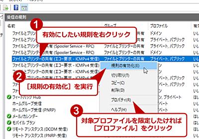 【Windows 10対応】Windowsのファイアウォールで「ping」コマンドへの応答を許可する:Tech TIPS - @IT
