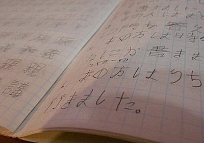 Windowsの変換/無変換キーを日本語入力on/offに割り当てる手順(ATOK2012)   ノート100YEN.com