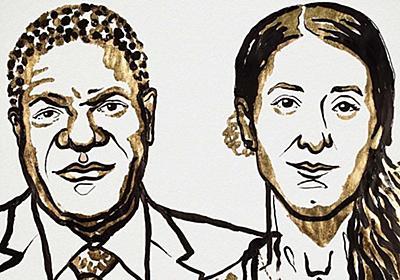 CNN.co.jp : ノーベル平和賞、ムクウェゲ氏とムラド氏に 性暴力阻止の活動評価