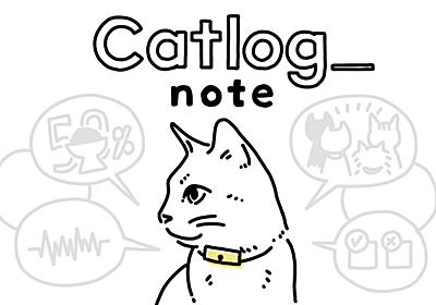 「猫様の生活をテクノロジーで見守るCatlog®(キャトログ)」って、実際どれくらい見守れてるのか!?について。|oyuki|note