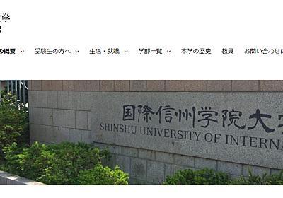 存在しない大学、なぜだまされた? 「URL」でWebサイトの安全性が分からない時代 (1/2) - ITmedia NEWS