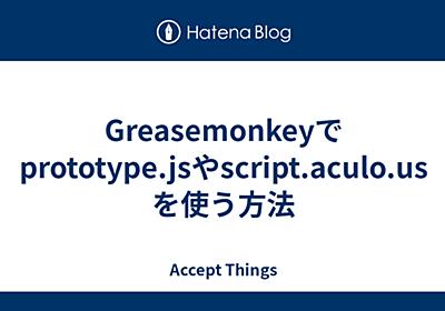 CMS researcher - Greasemonkeyでprototype.jsやscript.aculo.usを使う方法
