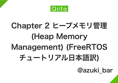Chapter 2 ヒープメモリ管理(Heap Memory Management) (FreeRTOS チュートリアル日本語訳) - Qiita