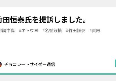 竹田恒泰氏を提訴しました。 チョコレートサイダー通信 note
